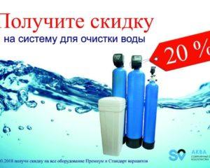 Весь март скидка 20 % на оборудование для очистки воды