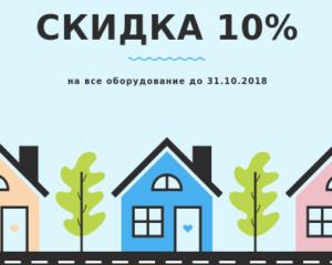 Скидка 10% до 31 октября